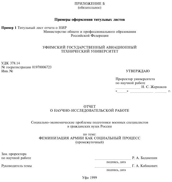 титульный лист реферата агау образец