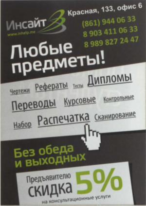 Пример листовки Инсайт
